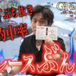 【競艇・ボートレース】多摩川G1ウェイキーカップ2020|初日全12レースを本気予想でぶん回した結果