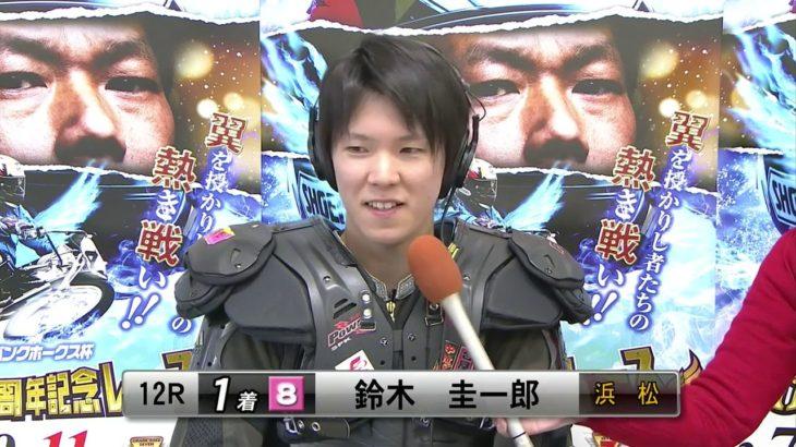 福岡ソフトバンクホークス杯G1開設63周年記念レース初日・予選、ハンデ戻ればぶっちぎりなんだよ! 鈴木圭一郎(浜松32期)が1着入線!