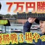 【競艇・ボートレース】イケツG1優勝戦で100万円稼ぐってよ!IN尼崎,戸田,丸亀