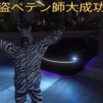 GTA ONLINE カジノ強盗 ペテン師 エリートクリア