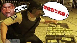 【GTA5オンライン】カジノ強盗してみた!