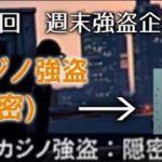 GTA5 参加型 第8回 週末強盗企画 カジノ強盗(隠密行動)