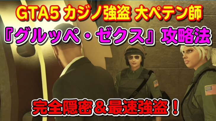 【GTA5】カジノ強盗 『大ペテン師(グルッペ・ゼクス)』の攻略法!~Casino Heist the big con gruppe sechs~
