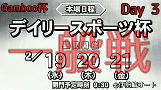 Gamboo杯2020 一般戦1RACE-4RACE[伊勢崎オートレース アフター6ナイター] motorcycle race in japan [AUTO RACE]