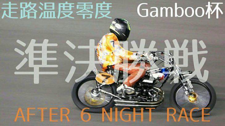 Gamboo杯2020 準決勝戦 4 RACE – 7 RACE [伊勢崎オートレース アフター6ナイター] motorcycle race in japan [AUTO RACE]