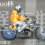 Gamboo杯2020 選抜戦[伊勢崎オートレース アフター6ナイター] motorcycle race in japan [AUTO RACE]