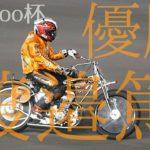 Gamboo杯2020 優勝 渡邉篤選手&優勝戦[伊勢崎オートレース アフター6ナイター] motorcycle race in japan [AUTO RACE]