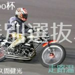 Gamboo杯2020 特別選抜戦[伊勢崎オートレース アフター6ナイター] motorcycle race in japan [AUTO RACE]