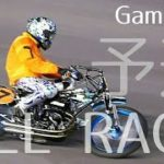 Gamboo杯2020 Day1 予選 ALL RACE [伊勢崎オートレース アフター6ナイター] motorcycle race in japan [AUTO RACE]
