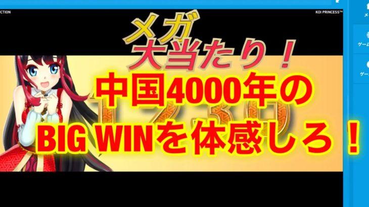 """【検証】初心者でもオンラインカジノ勝てるの?""""KOI PRINCESS"""""""