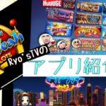 【オススメ】Ryo'sTVがプレイするカジノアプリ紹介!