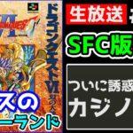 【SFC版ドラクエⅥ】カジノ誘惑を耐えろ、ロンガデセオへ!!  #13