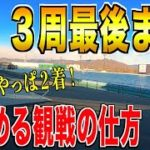 【ボートレース•競艇】SGC第6話後半 ボートレース観戦を楽しむならこれ!要は『2着多め』