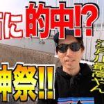 【ボートレース•競艇】SGC第8話前半|水神祭選手を的中か!?道中ハラハラな江戸川ボートレース場