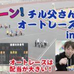 【オートレース】チル父さんのオートレース日記in飯塚 〜前編〜