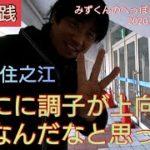 【ボートレース・競艇】初手でキメる!住之江短時間勝負!!