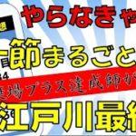 【競艇・ボートレース】ついに江戸川最終日!一節まるごと勝負でプラス回収にできたのか!注目の収支を大公開