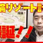 【専門解説】カジノリゾート開発の前に競輪リゾート開発!!