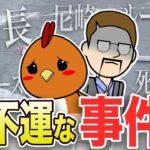 競艇・ボートレース尼崎で起こった事件について皆さんの意見をお聞かせください【ルール違反】【藤原 菜希】