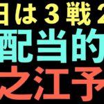 【ボートレース】尼崎準優勝戦予想 住之江高配当的中! 前日予想住之江徳山尼崎