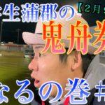 【競艇・ボートレース】大学生蒲郡の鬼舟券師になるの巻#5【後編】