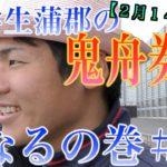 【競艇・ボートレース】大学生蒲郡の鬼舟券師になるの巻#6【前編】