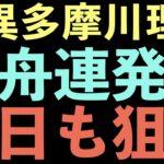 【ボートレース】多摩川理論で万舟獲得! 前日予想住之江桐生多摩川