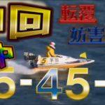 【神回】【競艇・ボートレース】奇跡の万舟出現!過去最高払い出し!