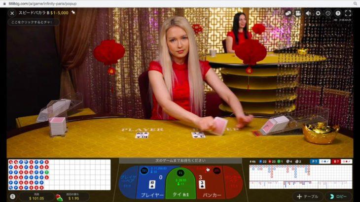 【カジノ】バカラってどんなゲーム?ルール説明&オンラインカジノで実践!