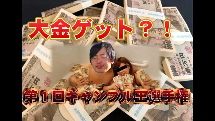 目指せ一攫千金!第1回ギャンブル王選手権!