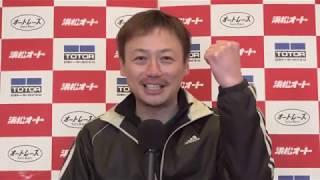 浜松オート 第47回 報知新聞社杯 優勝戦出場選手インタビュー