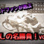 【懐かしの名勝負vol.1】オールドファンが選ぶ!名勝負!【伊勢崎オートレース】