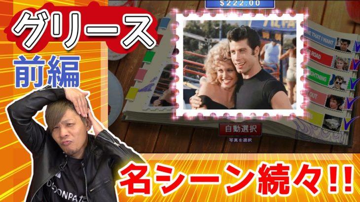 【オンラインカジノ】隠れ名機スロット!勝利の鍵は映画愛【グリース】<vol.226>