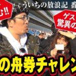 ういちの放浪記 番外編#02【ゲスト/ナツ美】