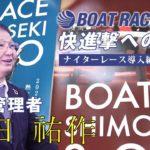 """03.ボートレース下関""""快進撃への軌跡""""ナイターレース編 – PART2 –"""