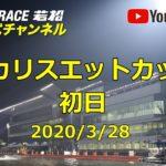 【レースライブ】ボートレース若松  「ポカリスエットカップ」1日目