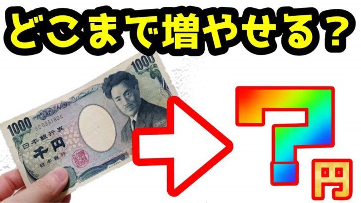 【競艇・ボートレース】1000円をどこまで増やせる?