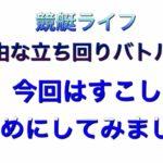 【競艇・ボートレース】競艇ライフ!自由な立ち回りバトル13