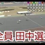 オートレース、見る価値有過去映像2 オートレース田中選抜。このレースは、ただの面白企画でなく、最後の最後で事件がおきます。古い映像ですので画像悪いです。
