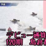 【ボートレース・競艇】島倉都2勝目飾る!