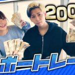 ヒカルと2000万円を初ボートレースで賭けてきた-withレペゼンまる-