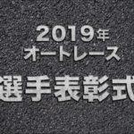 2019年オートレース選手表彰式、ファン感謝祭