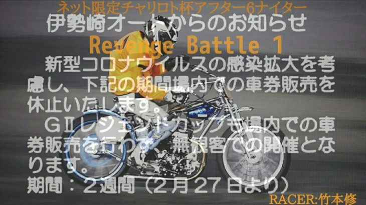 ネット限定チャリロト杯2020 リベンジバトル1 [伊勢崎オートレース アフター6ナイター] motorcycle race in japan [AUTO RACE]