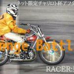ネット限定チャリロト杯2020 リベンジバトル3 [伊勢崎オートレース アフター6ナイター] motorcycle race in japan [AUTO RACE]