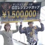 20200308【伊勢崎オート】 G2レジェンドカップ 優勝戦