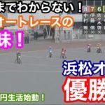 【オートレース】2020/3/1 ゴール戦までわからない!これぞオートレースの醍醐味!浜松オート優勝戦!【1ヶ月3万円生活#1】