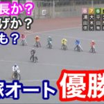 【オートレース】2020/3/15 地元番長か?快速逃げか?それとも?飯塚オート優勝戦!【1ヶ月3万円生活】