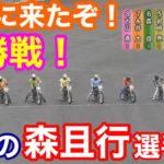 【オートレース】2020/3/8 今日の森且行選手#5 ついに来たぞ!G2レジェンド優勝戦!【今日の森且行選手#5】