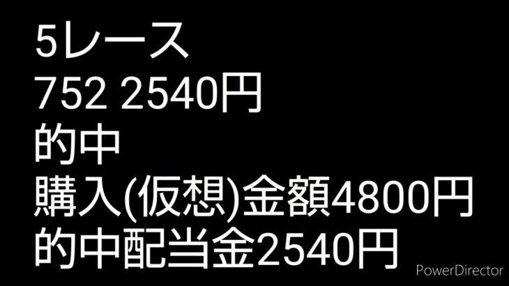 浜松オートレース2月29日