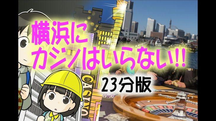 カジノはいらない!! 23分編